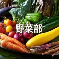 「野菜」部