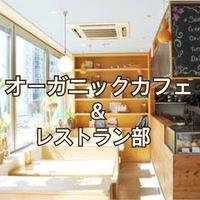 「オーガニックカフェ&レストラン」部