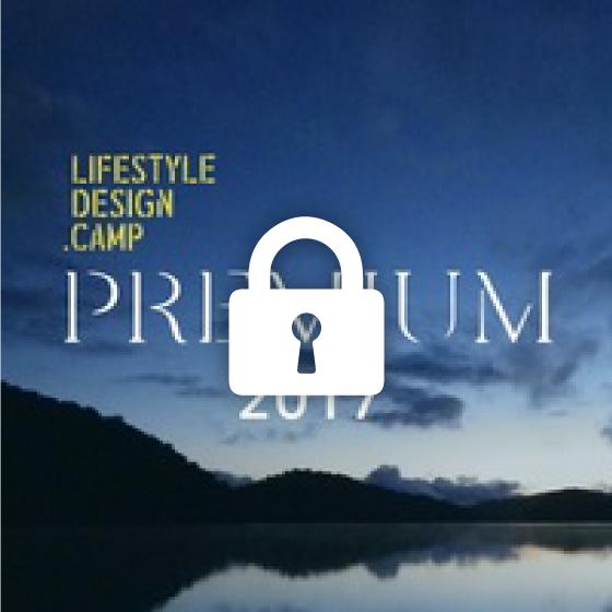 Premium.Camp 2017