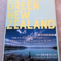 「NZ」現地レポート隊