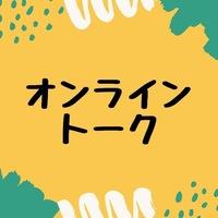 オンライン・トーク部
