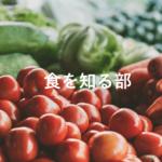 「食を知る」部